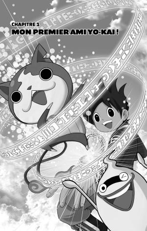 Yo-kai watch 1  Simple (Kazé Manga) photo 4